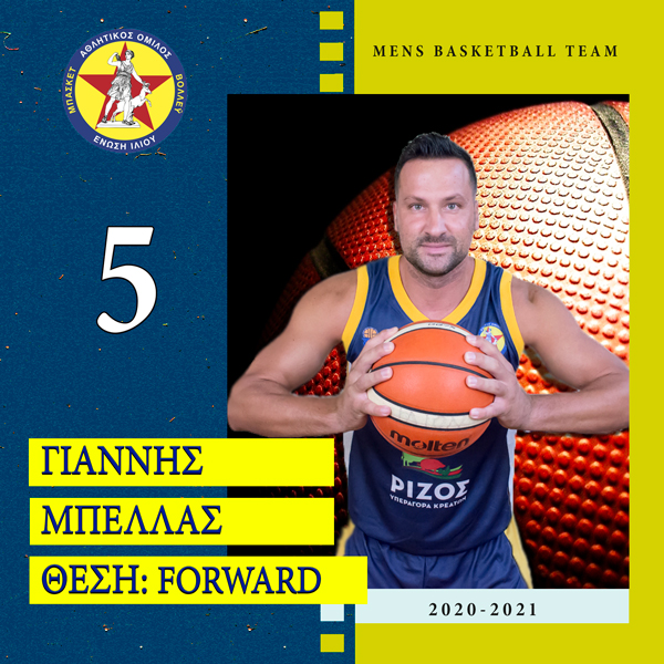 5 GIANNIS BELLAS SITE