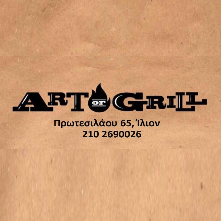 IΟ Α.Ο. Ένωση Ιλίου και το Art of grill ενώνουν τις δυνάμεις τους!