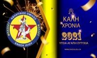 Α.Ο. Ένωση Ιλίου: Καλή Χρονιά, ευτυχισμένο το 2021!
