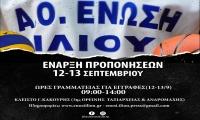 Α.Ο.Ένωση Ιλίου: Έναρξη προπονήσεων (12-13/9)